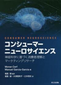 コンシュ-マ-ニュ-ロサイエンス 神經科學に基づく消費者理解とマ-ケティングリサ-チ