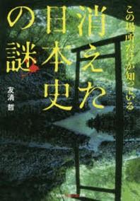 この場所だけが知っている消えた日本史の謎