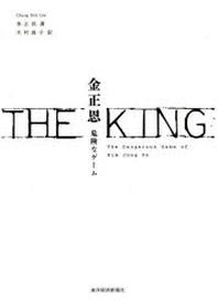 THE KING金正恩 危險なゲ-ム