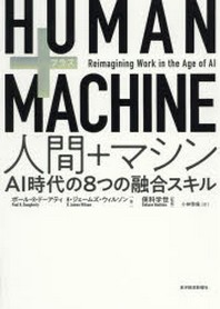 人間+マシン AI時代の8つの融合スキル