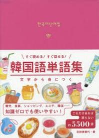 韓國語單語集 すぐ讀める!すぐ話せる! 文字から身につく