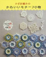 かぎ針編みのかわいいモチ-フ小物 モチ-フ98+作品79