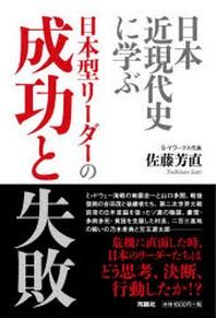 日本近現代史に學ぶ日本型リ-ダ-の成功と失敗