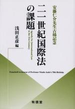 21世紀國際法の課題 安藤仁介先生古稀記念