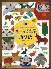 あっぱれ折り紙 切らずに一枚で折る十二支と日本を樂しむ折り紙