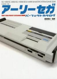 ア-リ-セガパ-フェクトカタログ SG-1000/SC-3000/SG-1000 2/SEGA MARK3/MASTER SYSTEM/GAME GEAR