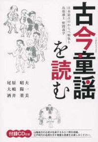 古今童謠を讀む 日本最古のわらべ唄集と鳥取藩士野間義學