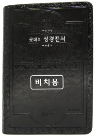 굿데이 성경전서(비치용)(검정)(NKR72WT)(무지퍼)(은장)(색인)(새찬송가)(개역개정)
