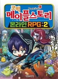 코믹 메이플 스토리 온라인 RPG. 2