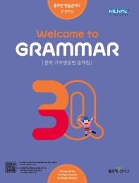 Welcome to Grammar. 3Q