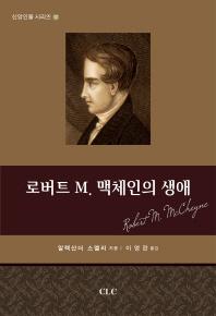 로버트 M. 맥체인의 생애