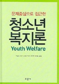 문제중심으로 접근한 청소년복지론