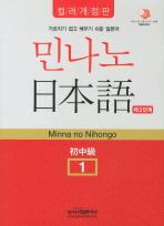 민나노 일본어 제3단계 초중급. 1(컬러)