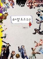 뮤지컬 토크 2.0