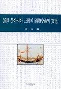 근세동아시아 삼국의 국제교류와 문화
