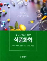 누구나 알기 쉬운 식품화학