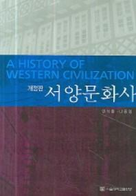 서양문화사