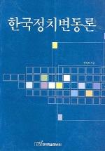 한국정치변동론
