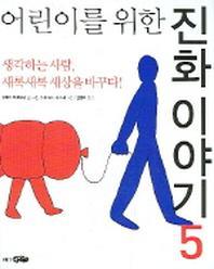 어린이를 위한 진화 이야기. 5