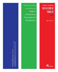 다원주의 사회에서의 현대 건축의 재발견 Vol. 1