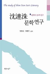 시문학의 분석적 탐구 심연수 문학연구