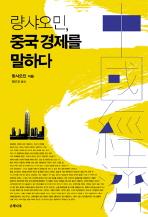 량 샤오민 중국경제를 말하다
