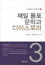 재일 동포 문학과 디아스포라. 3