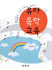 유아 음악 교육