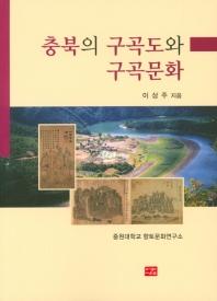 충북의 구곡도와 구곡문화