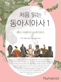 처음 읽는 동아시아사. 1