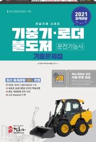 기중기 로더 불도저 운전기능사 기출문제집(2021)(8절)