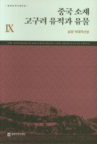 중국 소재 고구려 유적과 유물. 9: 심양 석대자산성