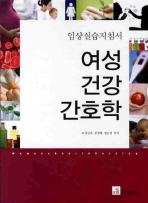 여성 건강 간호학(임상실습지침서)