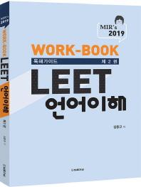 LEET 언어이해 워크북 독해가이드 제2권(2019)