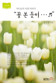 꽃 본 듯이(큰 글자 책)