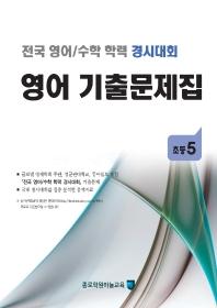 초등 5 영어 기출문제집(2021)