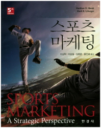 스포츠 마케팅(Sports Marketing)