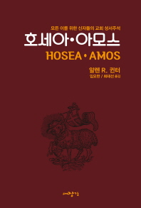 호세아 아모스
