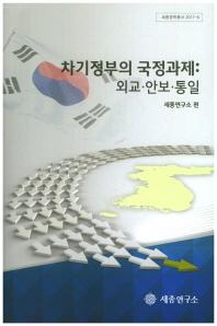 차기정부의 국정과제: 외교 안보 통일