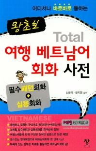 어디서나 바로바로 통하는 왕초보 토탈 여행 베트남어 회화 사전