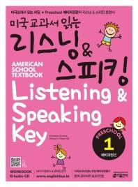미국교과서 읽는 리스닝&스피킹 Preschool. 1: 예비과정편