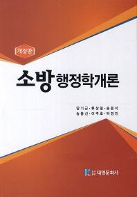 소방행정학개론