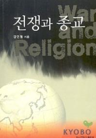 전쟁과 종교