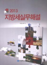 지방세실무해설(2013)