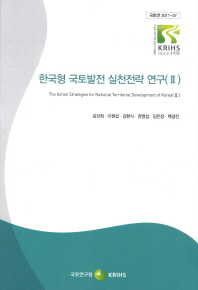 한국형 국토발전 실천전략 연구. 2