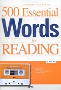 500 ESSENTIAL WORDS FOR READING (TAPE 1개 포함)