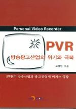 PVR 방송광고산업의 위기와 극복