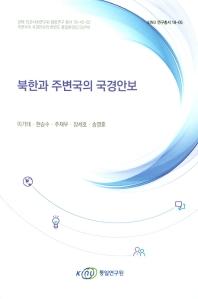 북한과 주변국의 국경안보