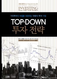 Top Down 투자 전략