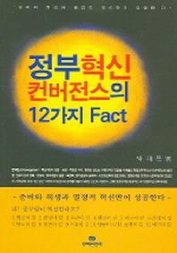 정부혁신 컨버전스의 12가지 Fact